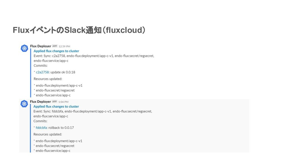 FluxイベントのSlack通知(fluxcloud)