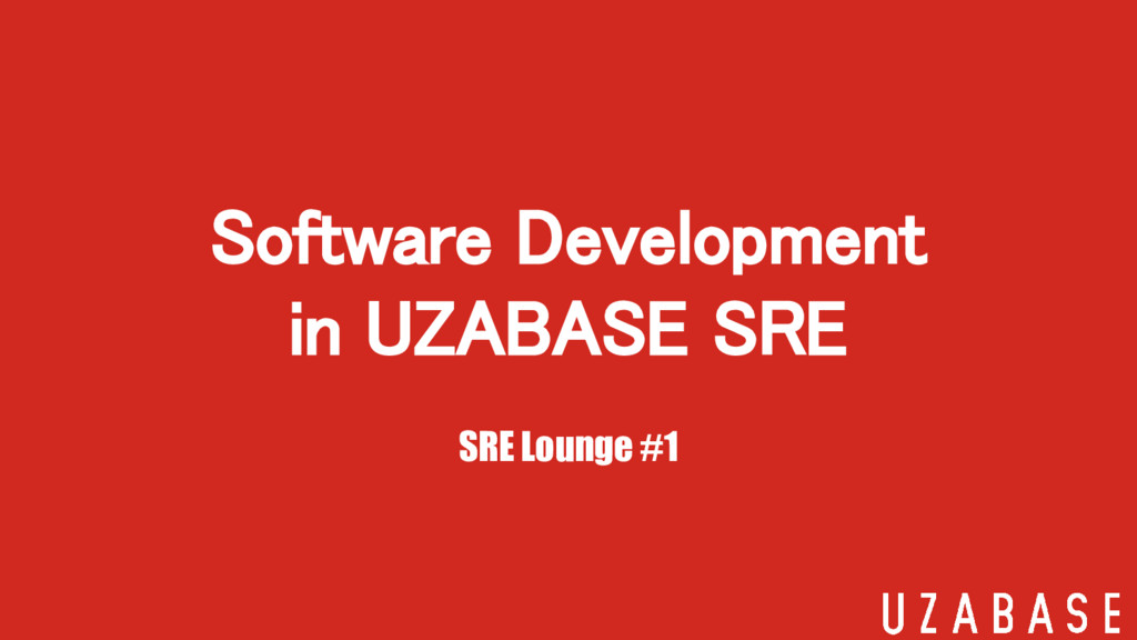 SRE Lounge #1 Software Development in UZABASE S...