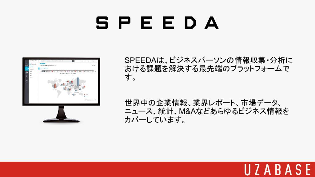 SPEEDAは、ビジネスパーソンの情報収集・分析に おける課題を解決する最先端のプラットフォー...