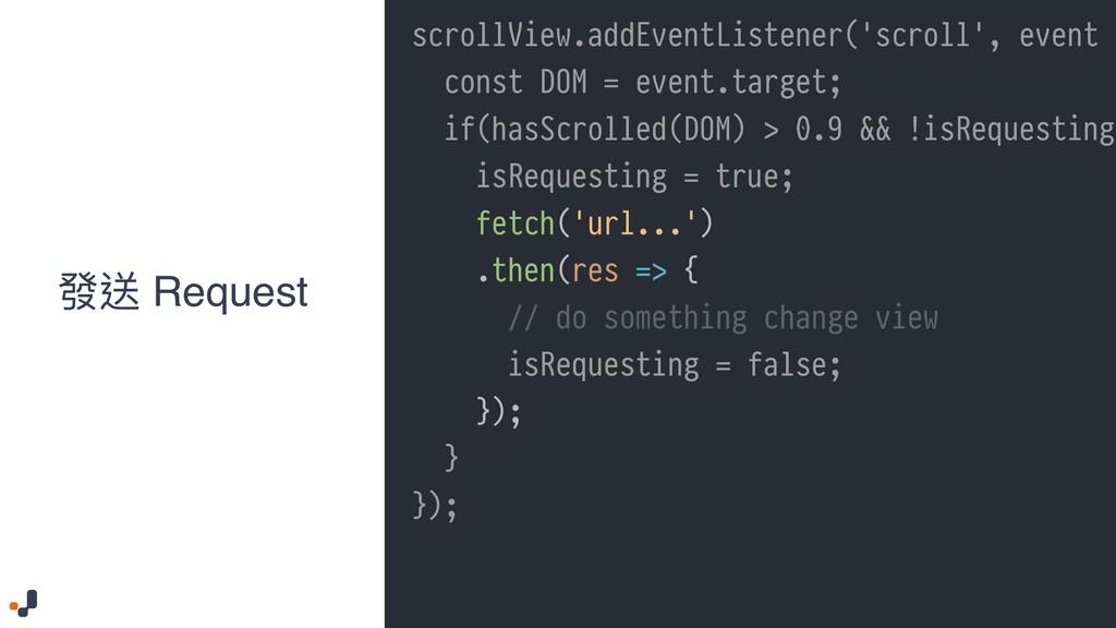 scrollView.addEventListener('scroll', event = c...