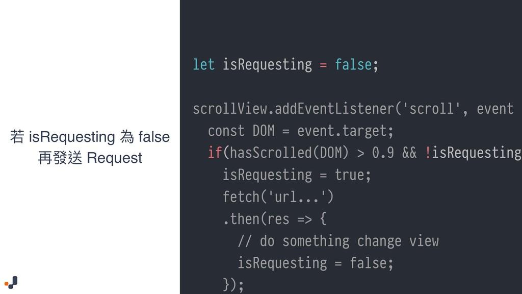 let isRequesting = false; scrollView.addEventLi...