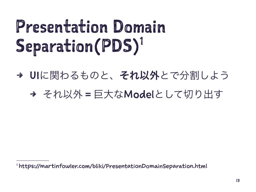 Presentation Domain Separation(PDS)1 4 UIʹؔΘΔͷ...