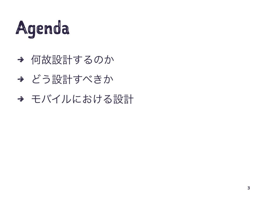 Agenda 4 Կނઃܭ͢Δͷ͔ 4 Ͳ͏ઃܭ͖͔͢ 4 ϞόΠϧʹ͓͚Δઃܭ 3