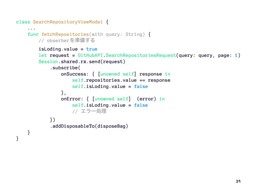 class SearchRepositoryViewModel { ... func fetc...