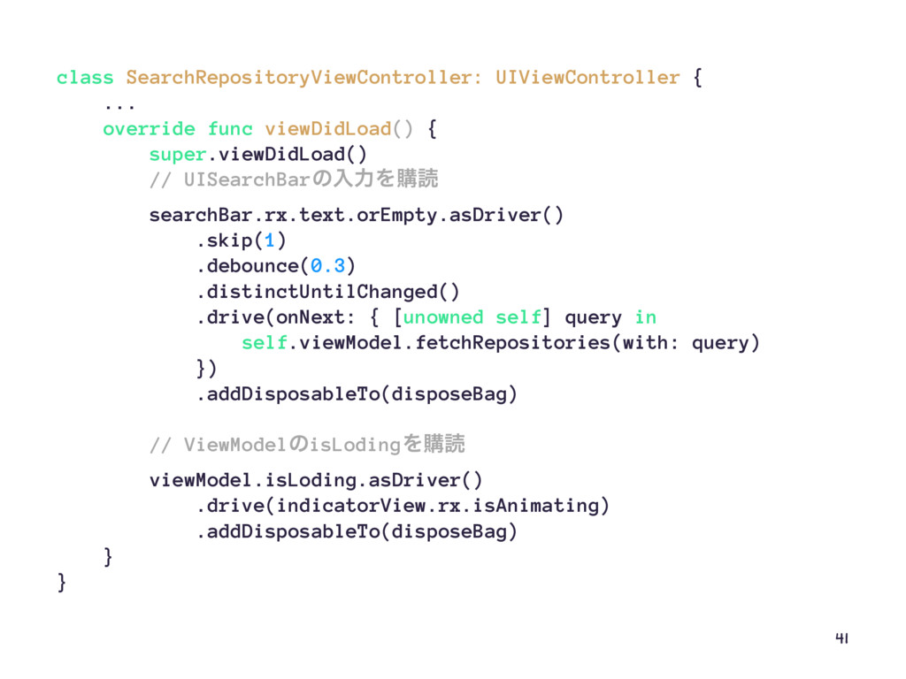 class SearchRepositoryViewController: UIViewCon...
