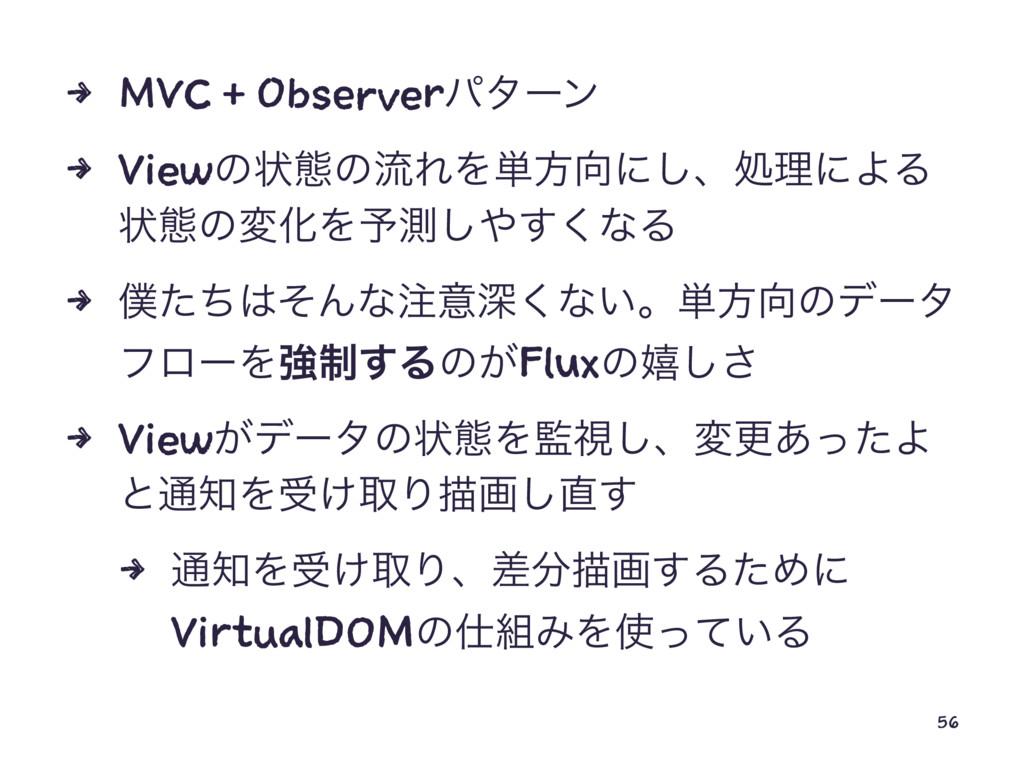 4 MVC + Observerύλʔϯ 4 Viewͷঢ়ଶͷྲྀΕΛ୯ํʹ͠ɺॲཧʹΑΔ ঢ়...