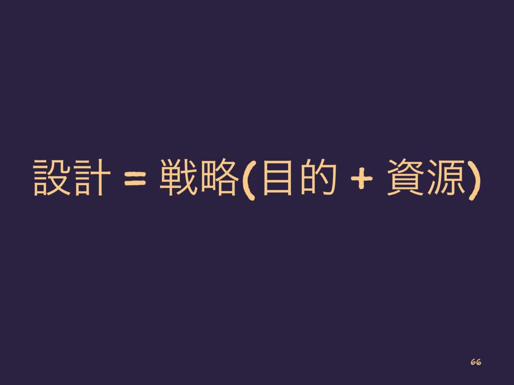 ઃܭ = ઓུ(త + ݯ) 66