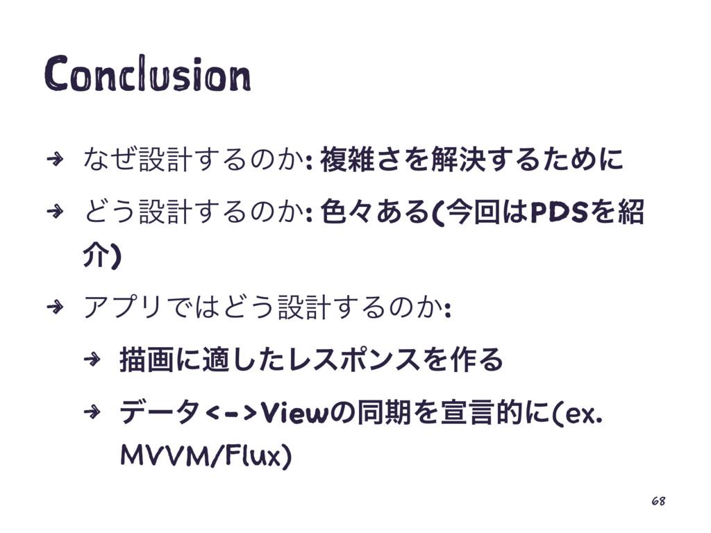 Conclusion 4 ͳͥઃܭ͢Δͷ͔: ෳ͞Λղܾ͢ΔͨΊʹ 4 Ͳ͏ઃܭ͢Δͷ͔: ...