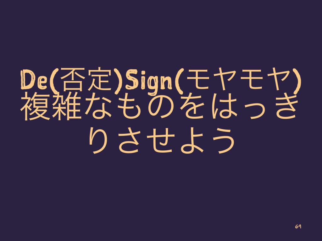 De(൱ఆ)Sign(ϞϠϞϠ) ෳͳͷΛ͖ͬ Γͤ͞Α͏ 69