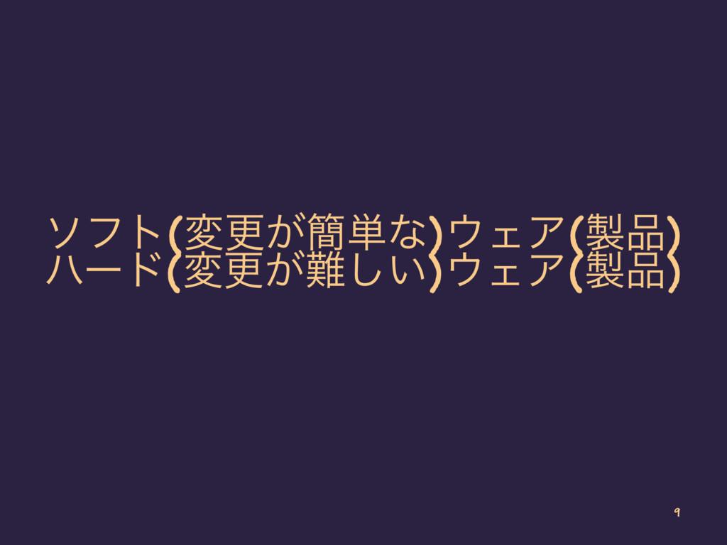 ιϑτ(มߋ͕؆୯ͳ)ΣΞ() ϋʔυ(มߋ͕͍͠)ΣΞ() 9