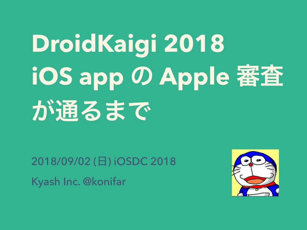 DroidKaigi 2018 iOS app ͷ Apple ৹ࠪ ͕௨Δ·Ͱ 2018/0...