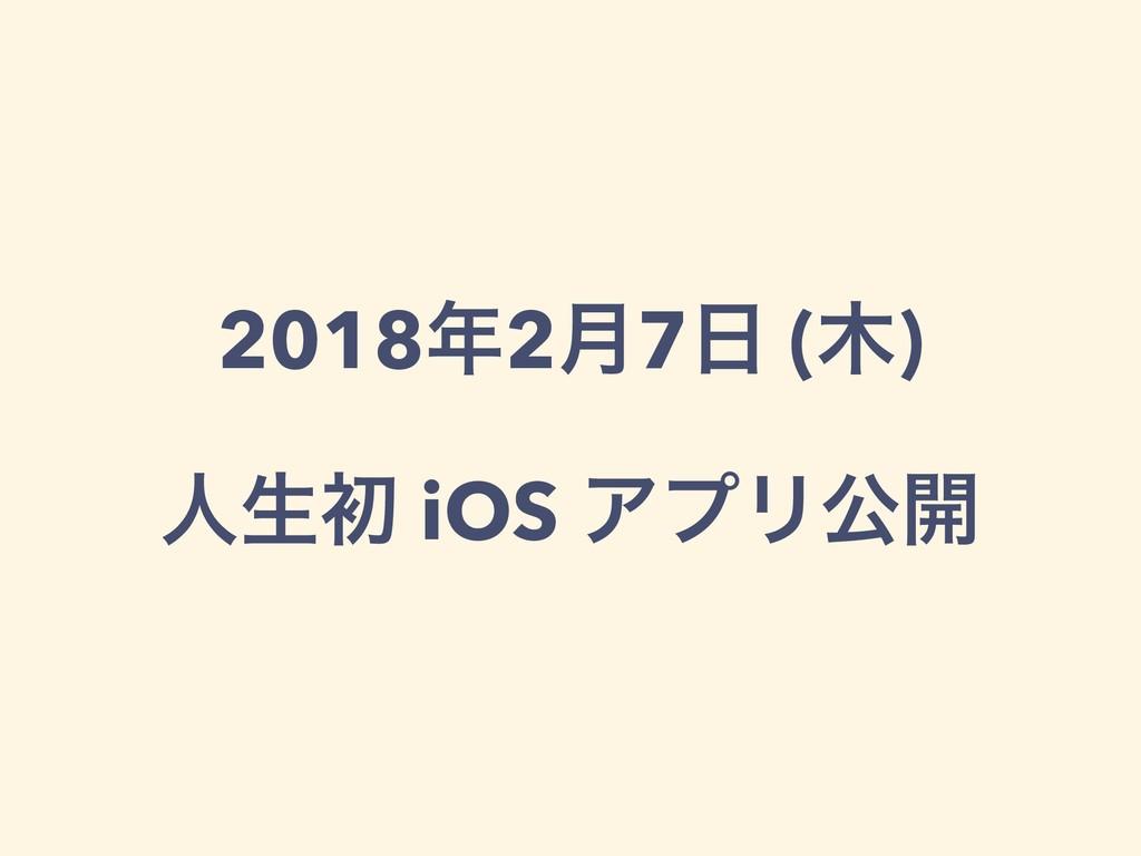 20182݄7 () ਓੜॳ iOS ΞϓϦެ։