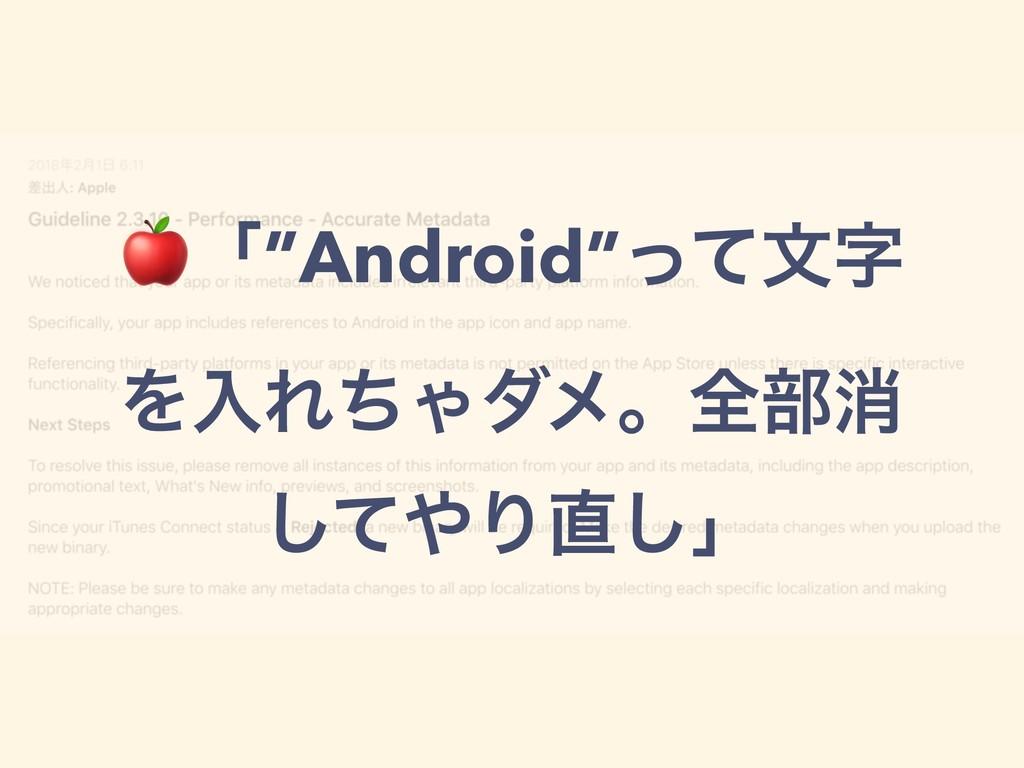 """ʮ""""Android""""ͬͯจ ΛೖΕͪΌμϝɻશ෦ফ ͯ͠Γ͠ʯ"""