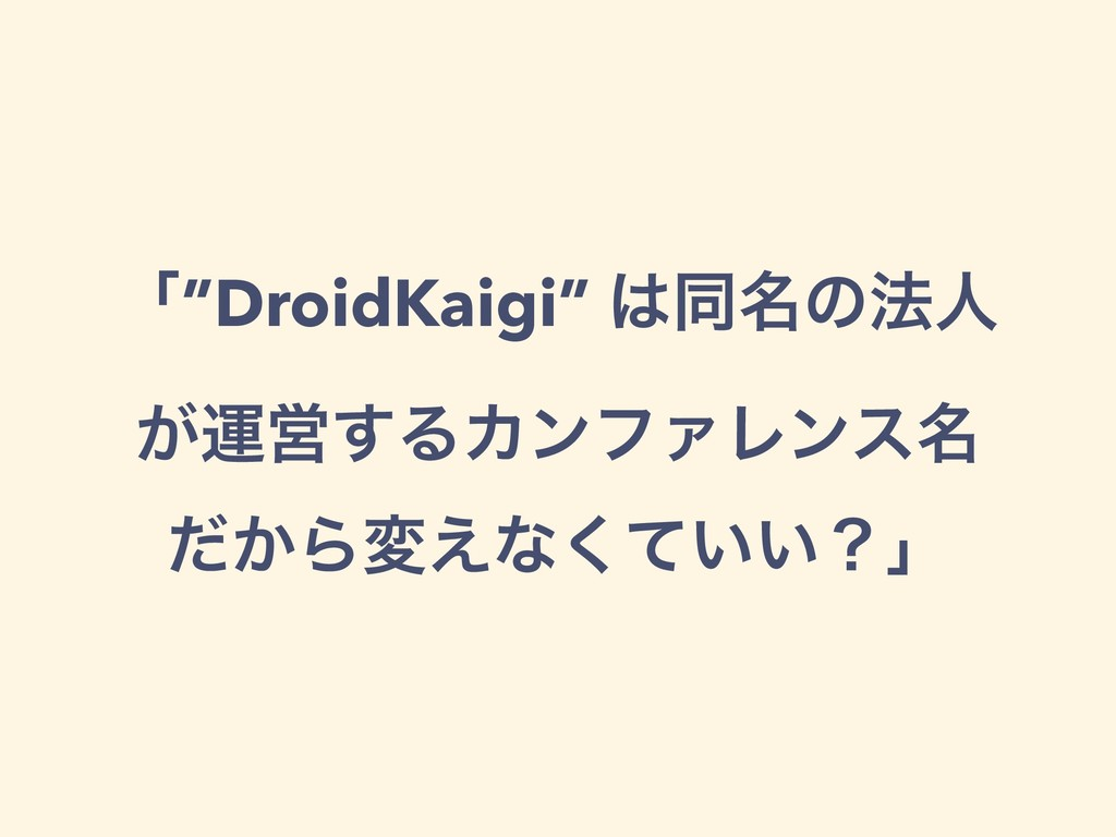 "ʮ""DroidKaigi"" ಉ໊ͷ๏ਓ ͕ӡӦ͢ΔΧϯϑΝϨϯε໊ ͔ͩΒม͑ͳ͍͍ͯ͘ʁʯ"