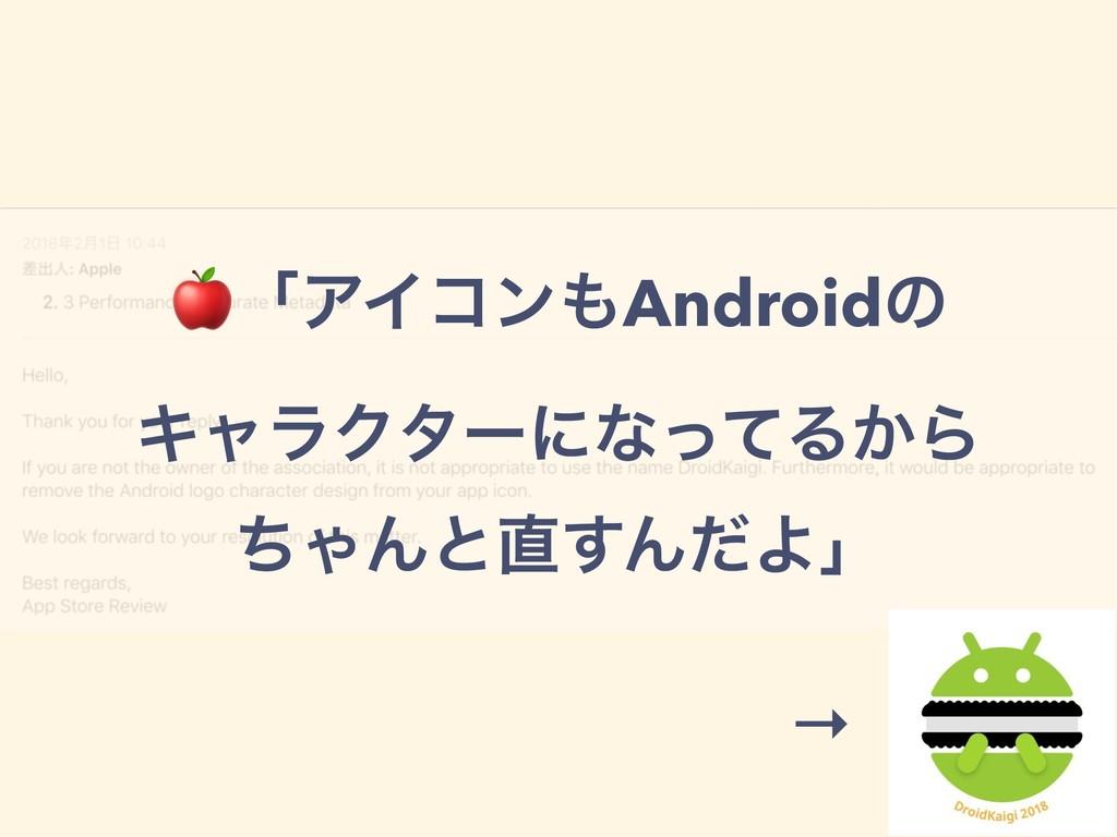 ʮΞΠίϯAndroidͷ ΩϟϥΫλʔʹͳͬͯΔ͔Β ͪΌΜͱ͢ΜͩΑʯ →