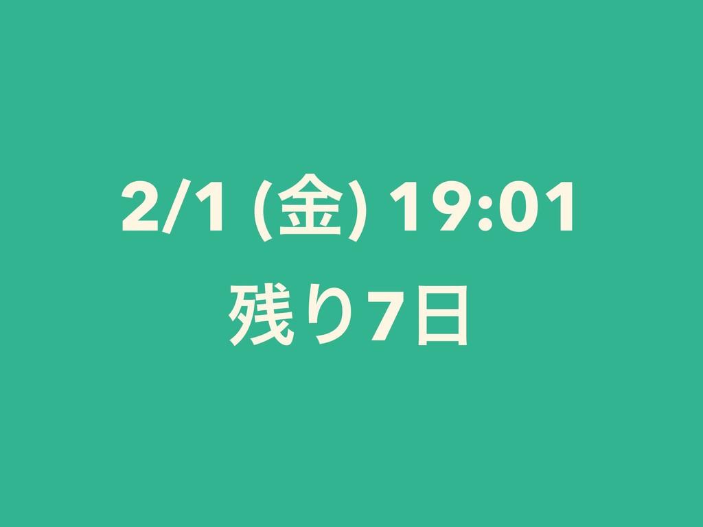 2/1 (ۚ) 19:01 Γ7