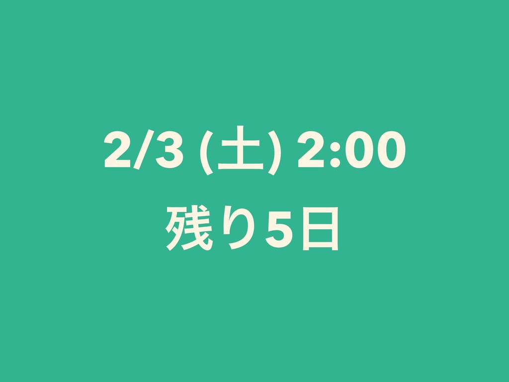 2/3 () 2:00 Γ5