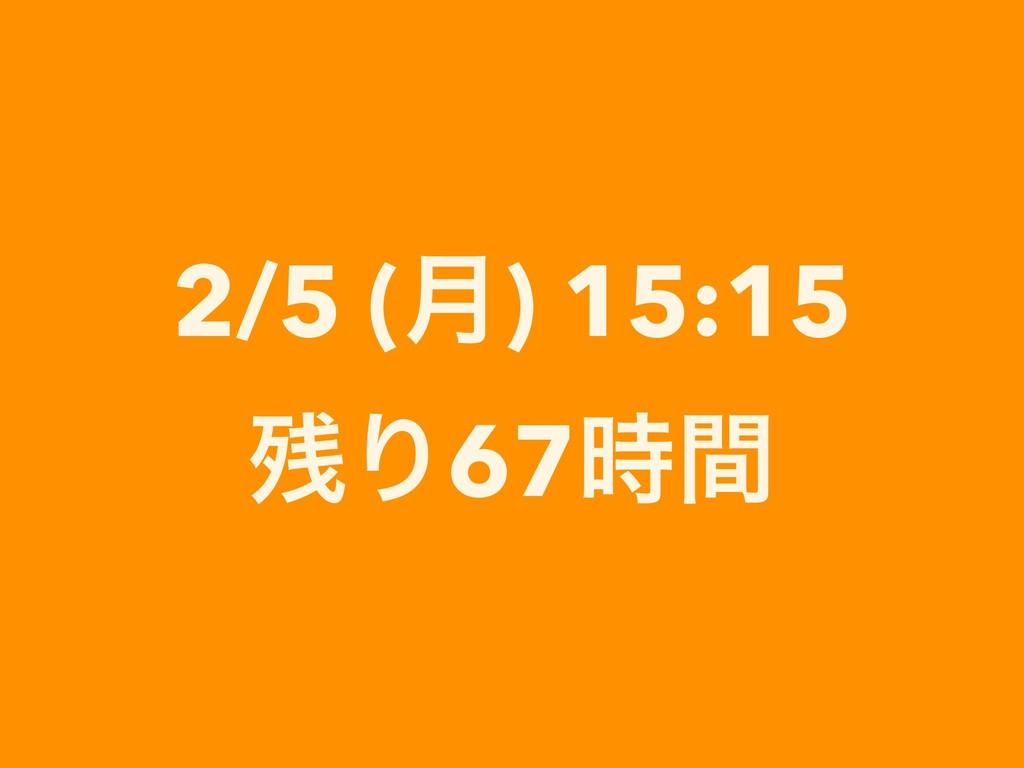 2/5 (݄) 15:15 Γ67ؒ