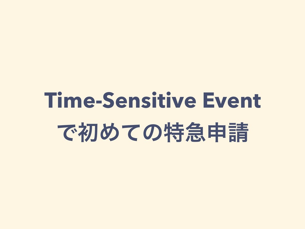 Time-Sensitive Event ͰॳΊͯͷಛٸਃ੥