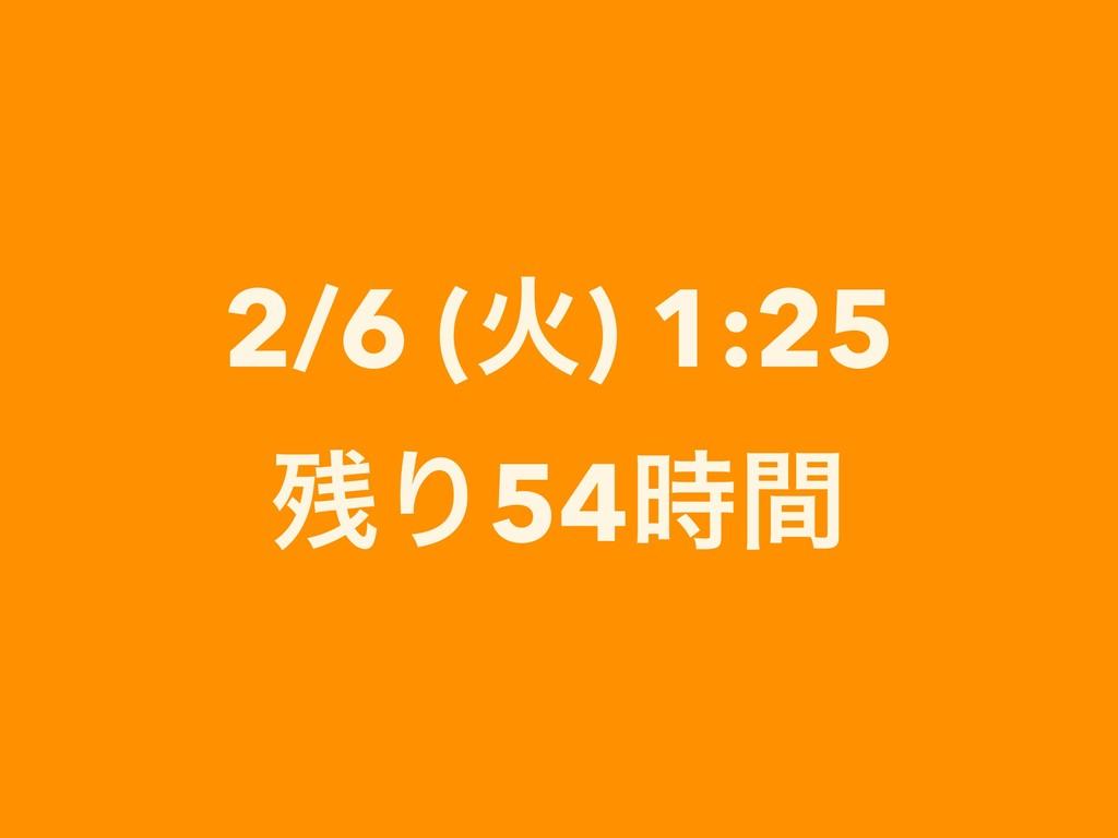 2/6 (Ր) 1:25 Γ54ؒ