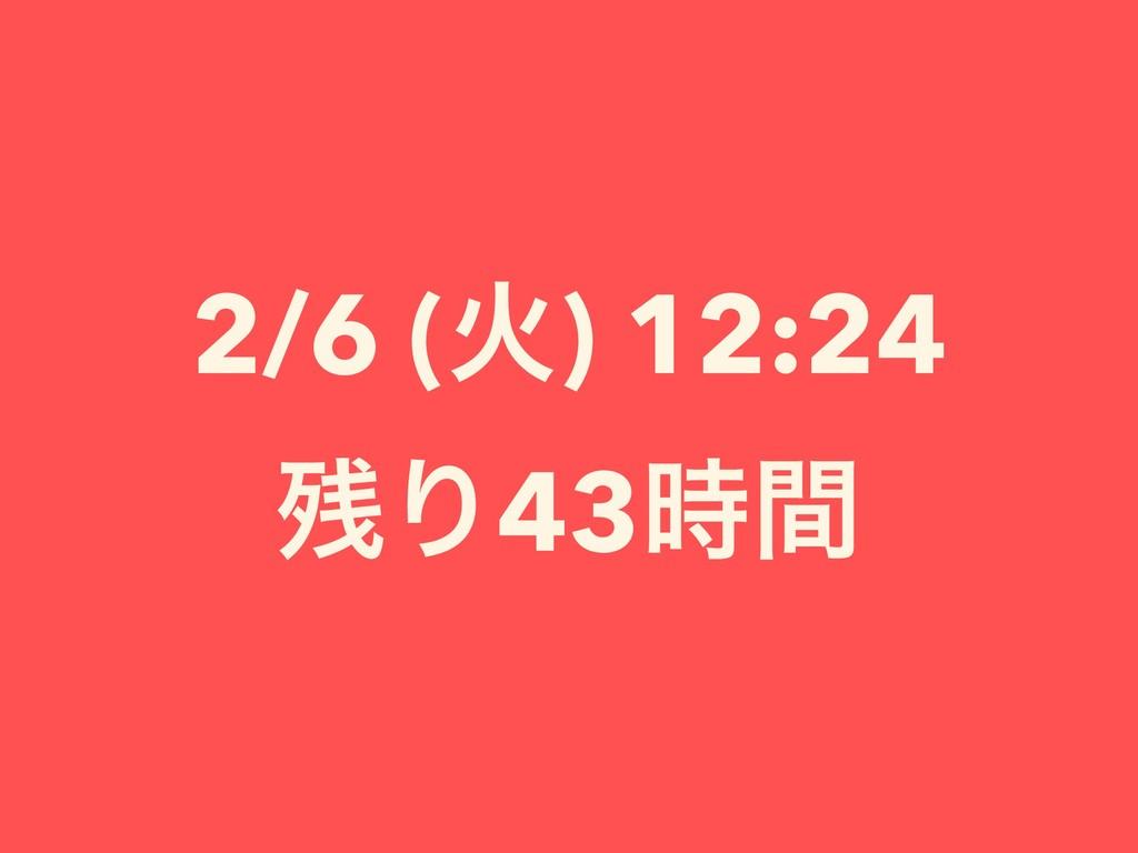 2/6 (Ր) 12:24 Γ43ؒ