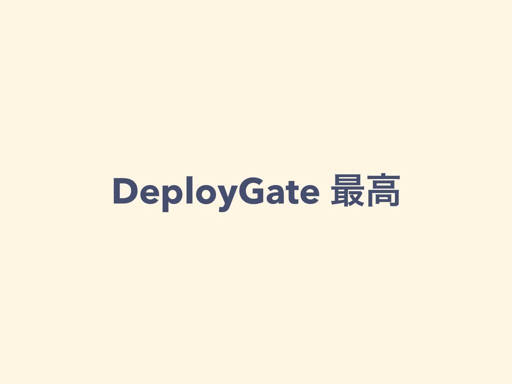 DeployGate ࠷ߴ