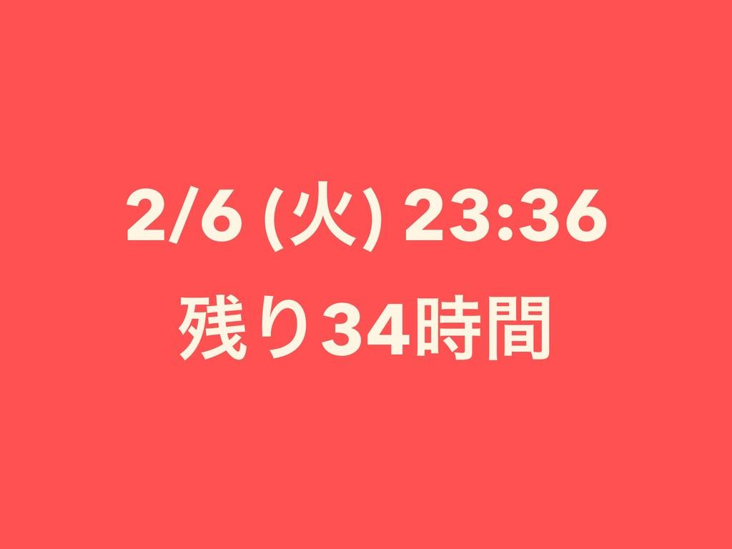 2/6 (Ր) 23:36 Γ34ؒ