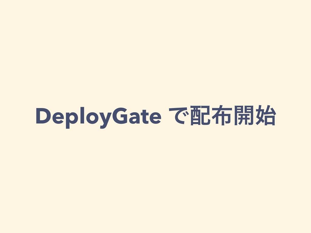 DeployGate Ͱ։