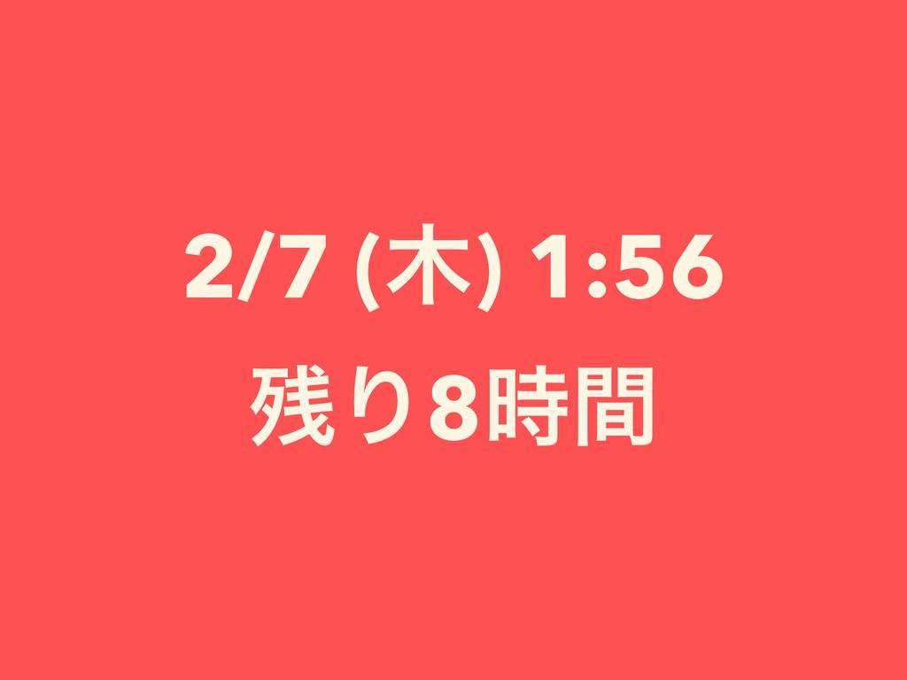 2/7 () 1:56 Γ8ؒ