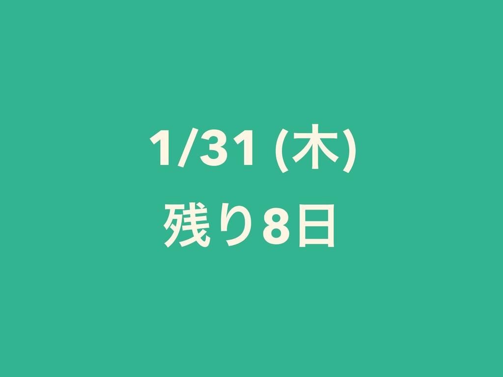 1/31 () Γ8