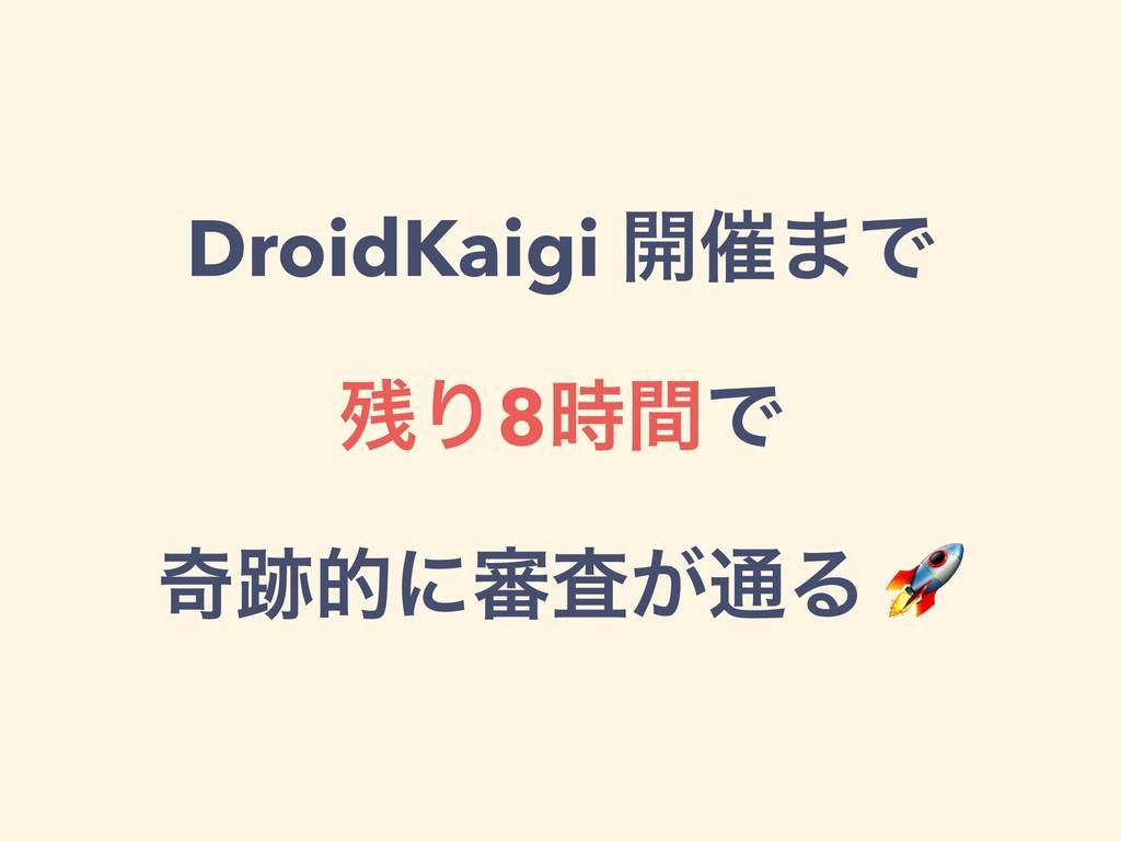 DroidKaigi ։࠵·Ͱ Γ8ؒͰ حతʹ৹͕ࠪ௨Δ