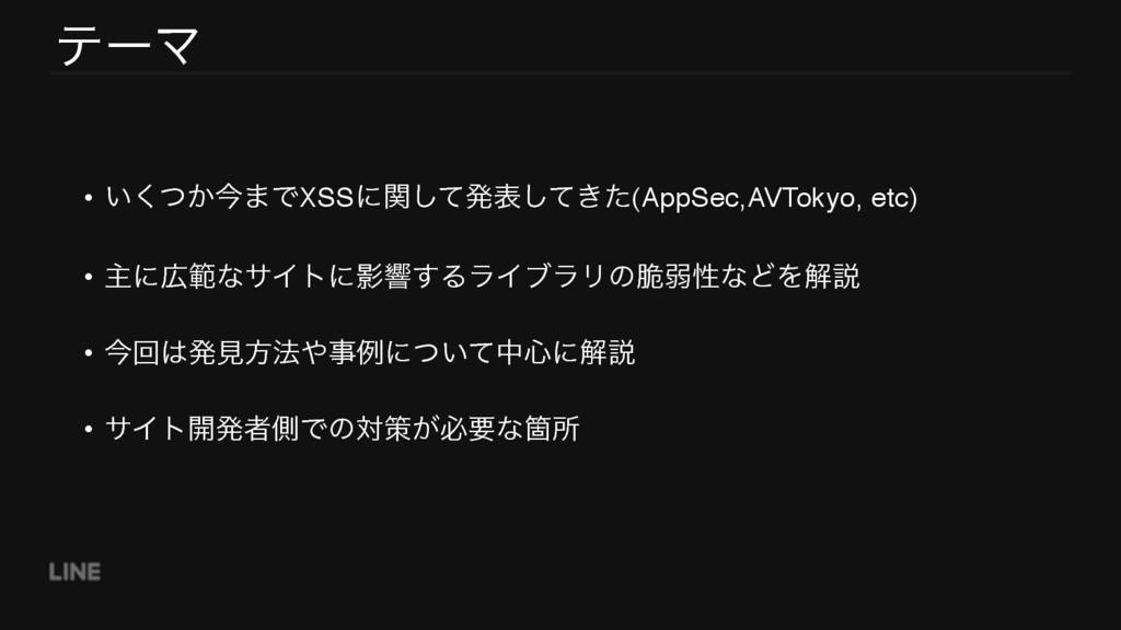 ςʔϚ • ͍͔ͭ͘ࠓ·ͰXSSʹؔͯ͠ൃද͖ͯͨ͠(AppSec,AVTokyo, etc)...