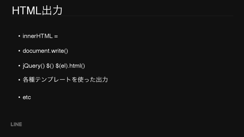 HTMLग़ྗ • innerHTML = • document.write() • jQuer...