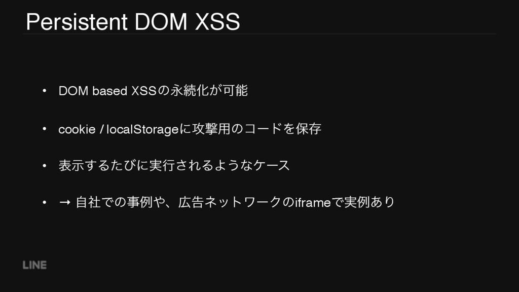 Persistent DOM XSS • DOM based XSSͷӬଓԽ͕Մ • coo...