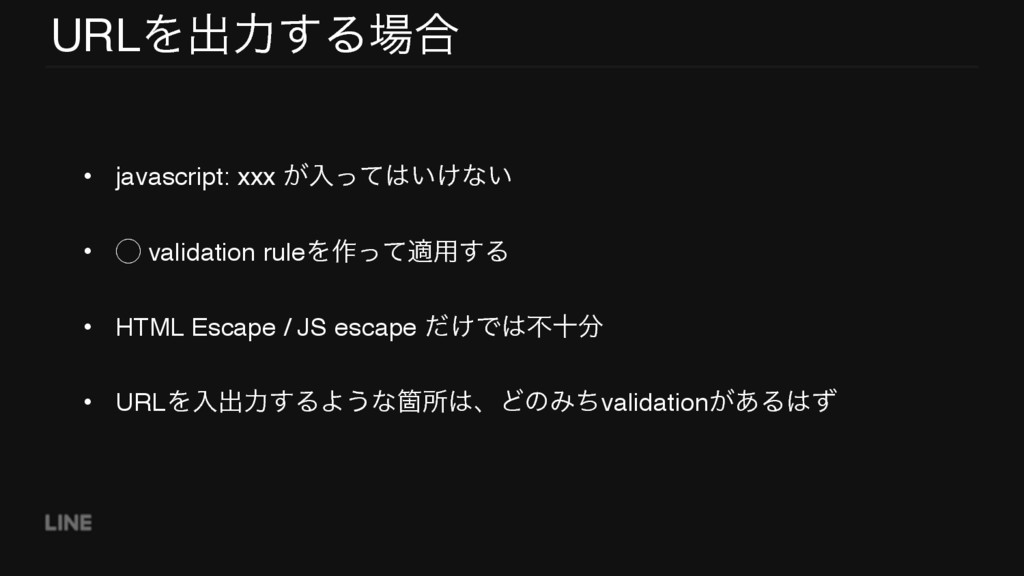 URLΛग़ྗ͢Δ߹ • javascript: xxx ͕ೖ͍͚ͬͯͳ͍ • ̋ vali...