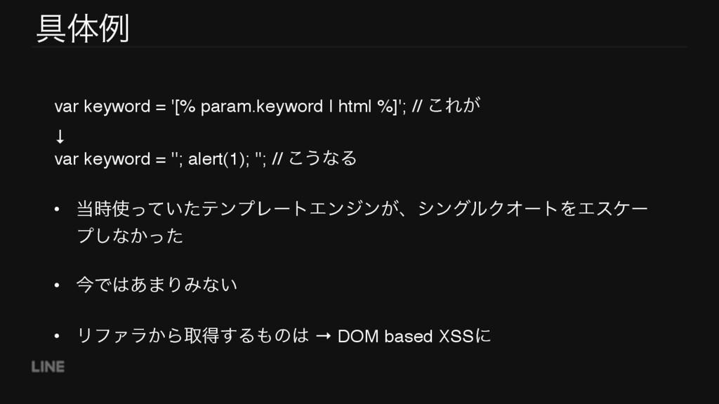 ۩ମྫ var keyword = '[% param.keyword   html %]';...