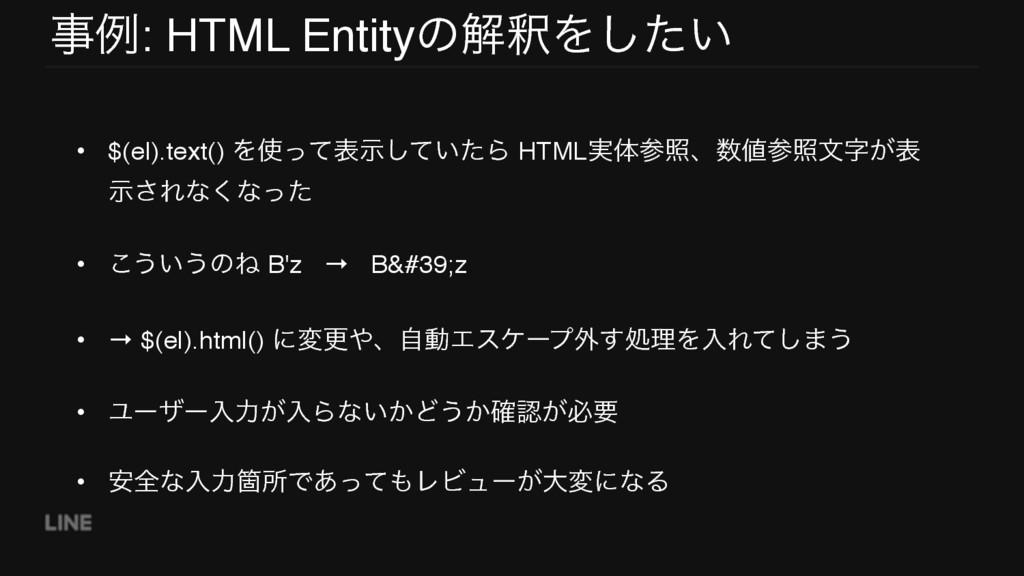 ྫ: HTML EntityͷղऍΛ͍ͨ͠ • $(el).text() Λͬͯද͍ࣔͯ͠...