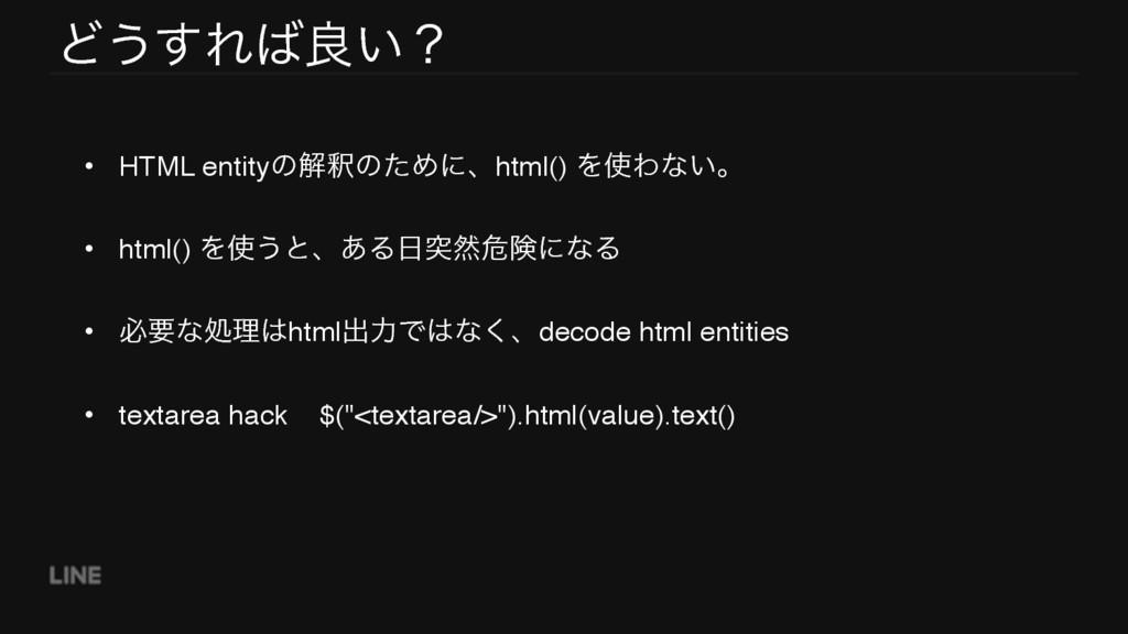 Ͳ͏͢Εྑ͍ʁ • HTML entityͷղऍͷͨΊʹɺhtml() ΛΘͳ͍ɻ • h...