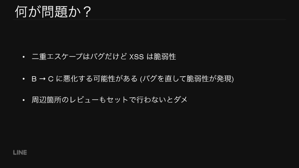 Կ͕͔ʁ • ೋॏΤεέʔϓόά͚ͩͲ XSS ੬ऑੑ • B → C ʹѱԽ͢ΔՄ...