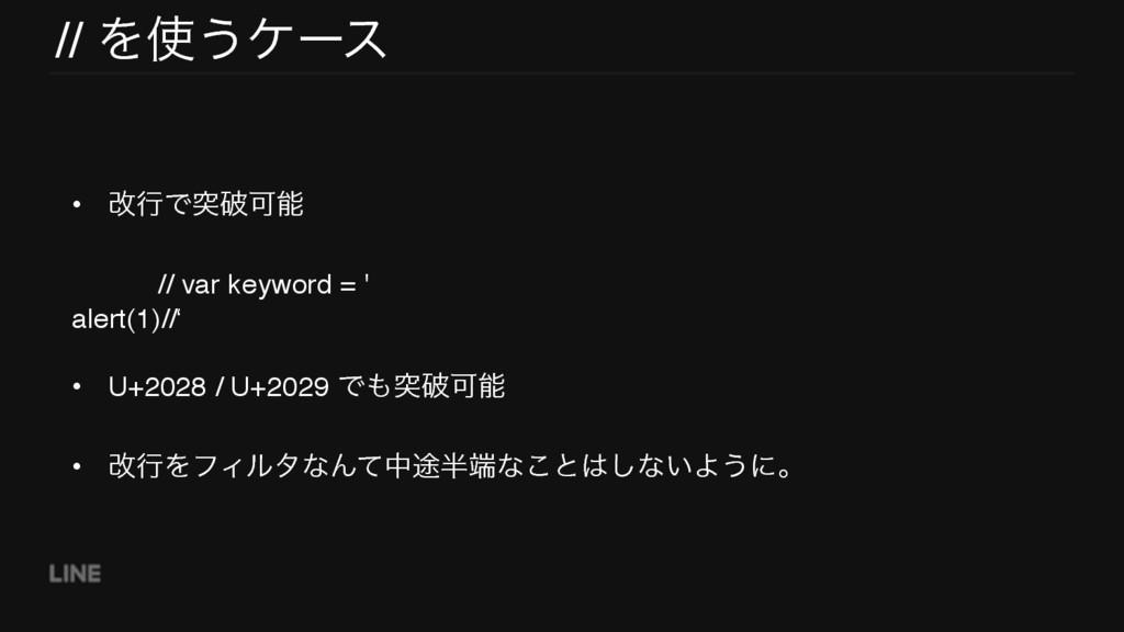 // Λ͏έʔε • վߦͰಥഁՄ // var keyword = ' alert(1...