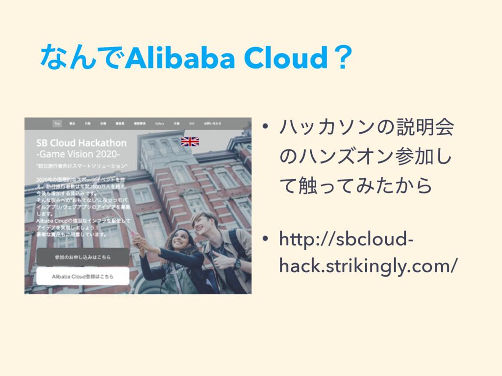 ͳΜͰAlibaba Cloudʁ • ϋοΧιϯͷઆ໌ձ ͷϋϯζΦϯՃ͠ ͯ৮ͬͯΈ͔ͨ...