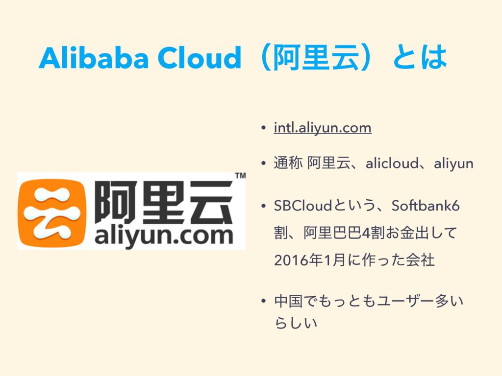 Alibaba CloudʢѨཬӠʣͱ • intl.aliyun.com • ௨শ ѨཬӠ...