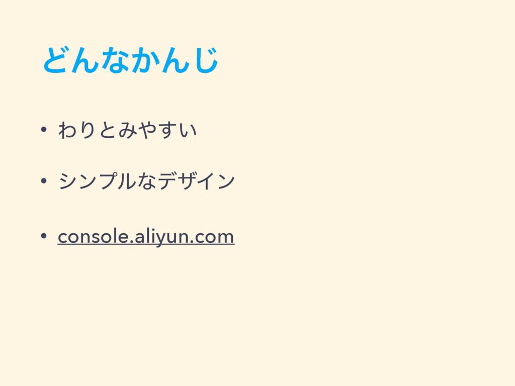 ͲΜͳ͔Μ͡ • ΘΓͱΈ͍͢ • γϯϓϧͳσβΠϯ • console.aliyun.c...