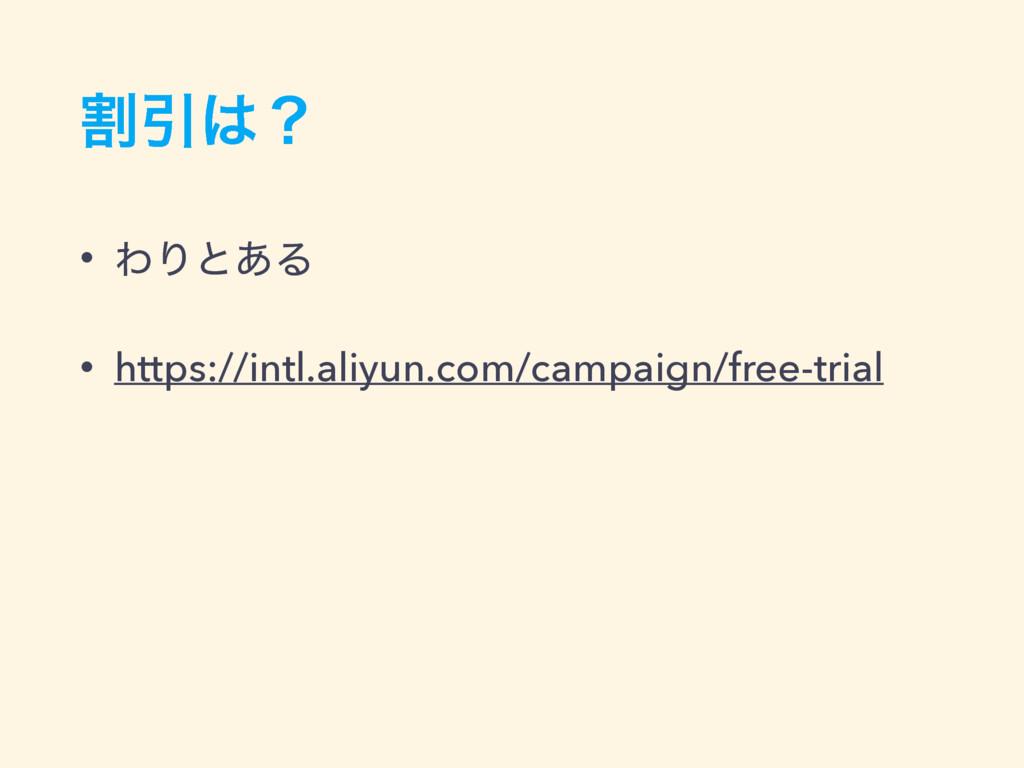 ׂҾʁ • ΘΓͱ͋Δ • https://intl.aliyun.com/campaign...