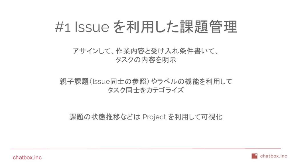 chatbox.inc #1 Issue を利用した課題管理 アサインして、作業内容と受け入れ...