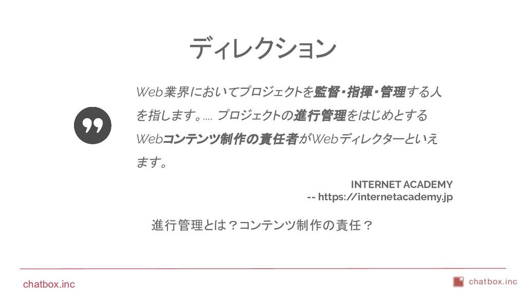 chatbox.inc ディレクション Web業界においてプロジェクトを監督・指揮・管理する人...