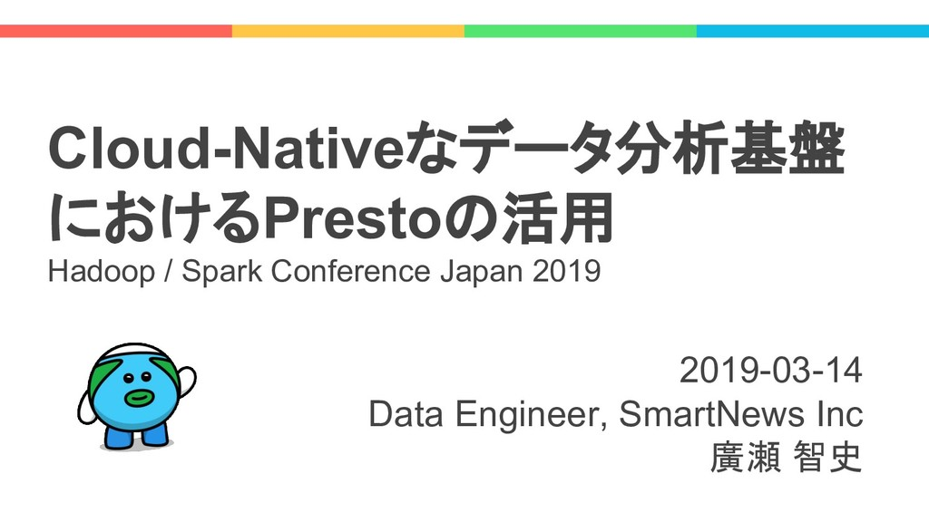 2019-03-14 Data Engineer, SmartNews Inc 廣瀬 智史 C...
