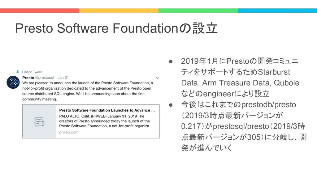 Presto Software Foundationの設立 ● 2019年1月にPrestoの...