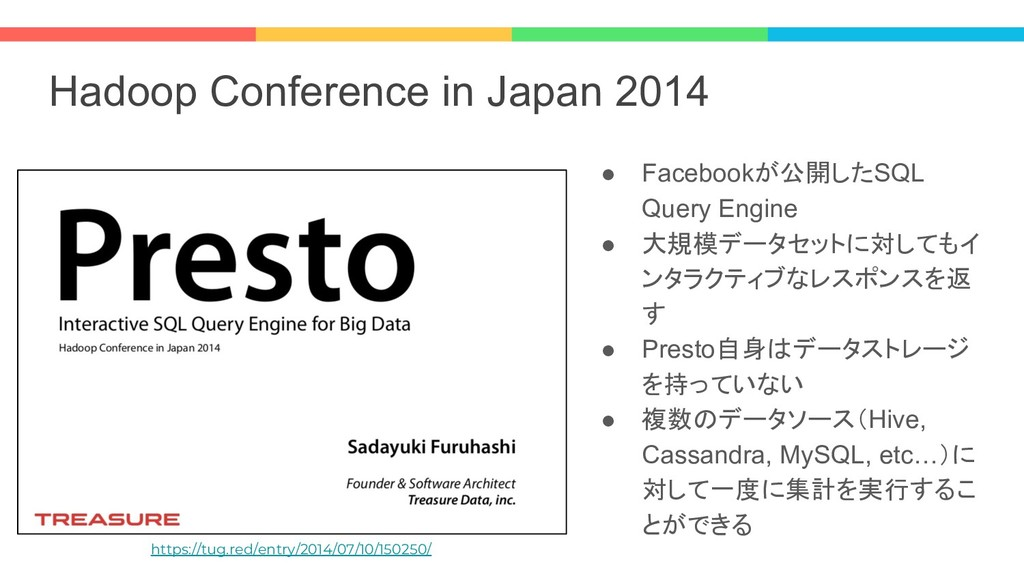 Hadoop Conference in Japan 2014 ● Facebookが公開した...