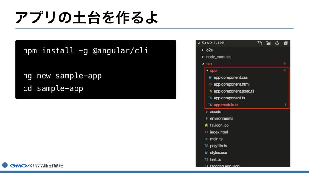 ΞϓϦͷΛ࡞ΔΑ npm install -g @angular/cli ng new s...